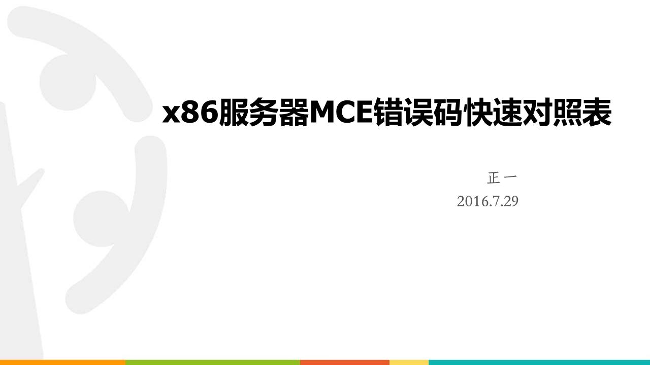 x86服务器MCE错误码快速对照表