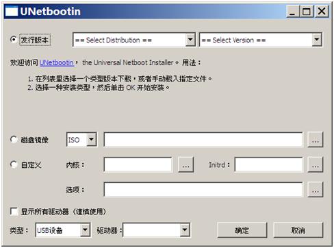 U盘无盘Linux制作